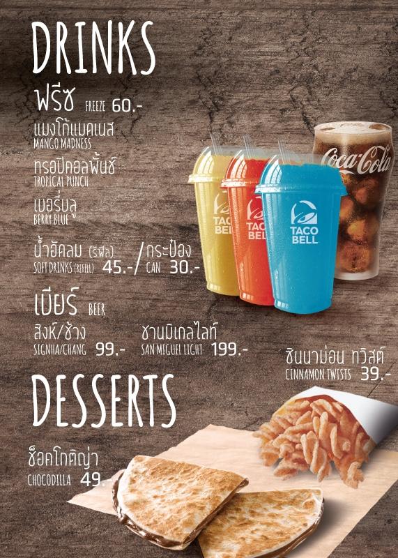 เมนูทาโก้เบลล์ menu taco bell thailand – ฟรีซ , ช็อคโกดิญ่า , ซินนาม่อน ทวิสต์